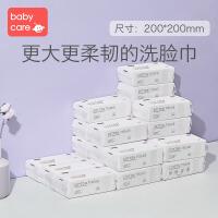 babycare纯棉洗脸巾干湿两用棉柔巾一次性女擦脸洁面巾100抽*24包