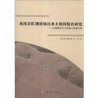 花岗岩红壤侵蚀区水土保持综合研究――以福建省长汀朱溪小流域为例