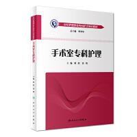 中华护理学会专科护士培训教材・手术室专科护理