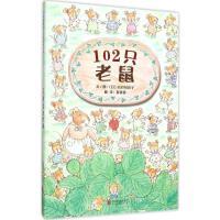 102只老鼠 (日)长谷川香子 文图;游蕾蕾 翻译