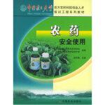 农药安全使用 陈军勇 ,河北省唐山市科学技术协会,中国农村致富技术 9787109102347