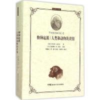 不可抹灭的印记之 物种起源/人类和动物的表情 (英)查尔斯・达尔文(Darwin,C.R.) 著;谢蕴贞,曹骥 译;李绍
