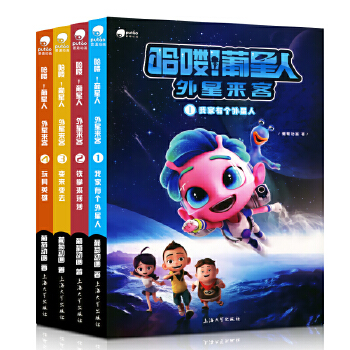正版哈喽葡星人的书儿童科幻故事全套4册图书宝宝睡前故事3-6-8-10-12周岁书本幼儿园儿童动画片中大班漫画我家有个外星人书籍绘本