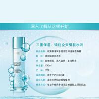 【专柜正品】 欧莱雅(L'Oreal)清润多重活性保湿深透晶露 130ml
