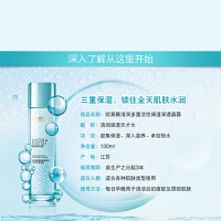 【专柜正品】 欧莱雅(L'Oreal)清润多重活性保湿深透晶露 130ml化妆水/爽肤水