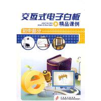 交互式电子白板 精品课例(初中部分)(4CD-ROM)