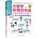 大家学标准日本语:日语会话看这本就够了
