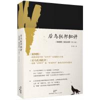 """后乌托邦批评:深度诠释(修正版)(心怀""""乌托邦""""理想人士不得不看的中国读本!)"""