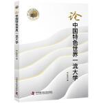 论中国特色世界一流大学