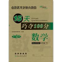 15天巧夺100分数学三年级下册20春 RJ课标版(人教)全新版