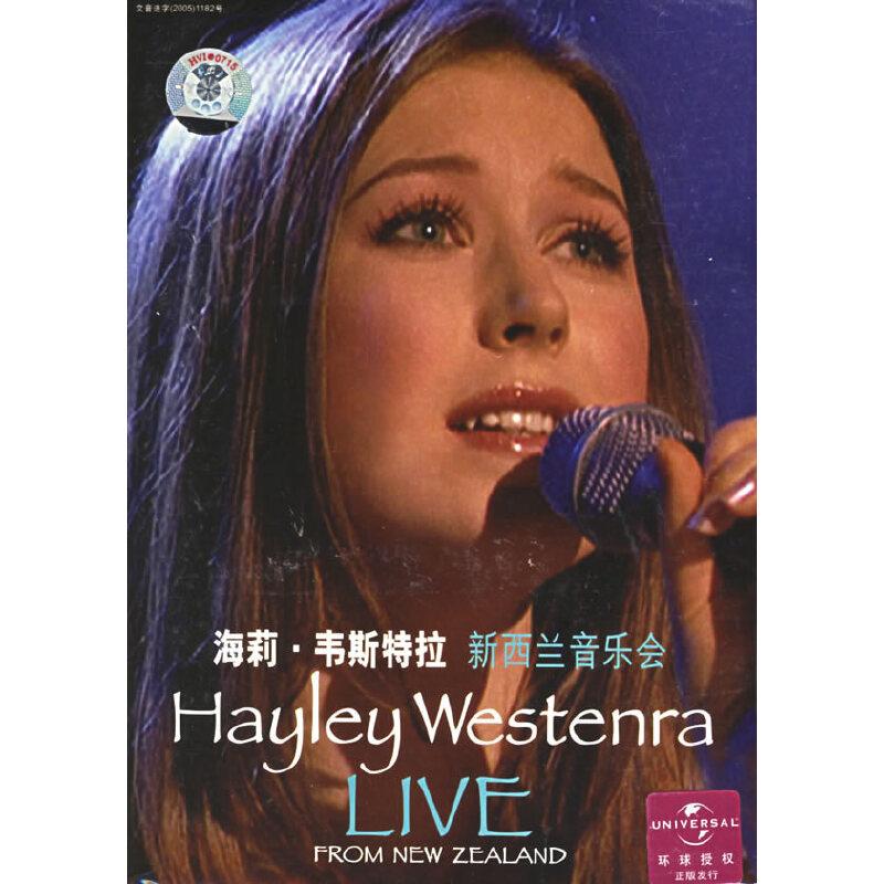 海莉·韦斯特拉:新西兰音乐会(DVD)