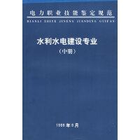 水利水电建设专业(中册)