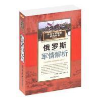 【二手旧书8成新】俄罗斯军情解析 李抒音王继昌张玺 中国人民解放军出版社 9787506571128