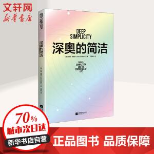 深奥的简洁 江苏文艺出版社