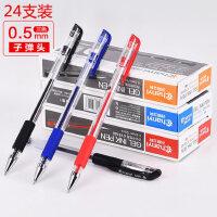 2盒中性笔笔芯0.5mm黑色商务办公用笔文具水笔签字笔0.7碳素笔按动笔0.38财务用针管笔红色学生书写用笔批发