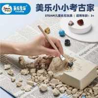 美��和�*考古挖掘玩具手工模型diy挖��石��藏霸王��化石