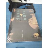 正版现货 汉代陶器与古代文明 正版收藏书 肖克之著 中国农业出版社 9787109063167