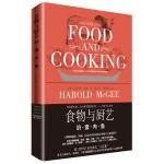 食物与厨艺:奶・蛋・肉・鱼(全球大厨,没人敢不拿这本书!会张口吃饭的人,都用得上这本书!)