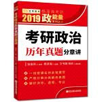 2019考研政治 杨泽海考研政治历年真题分章讲