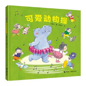 """可爱动物操 献给0-6岁语言和动作敏感期的孩子,家庭、幼儿园、绘本馆必备。《我有友情要出租》作者、""""花婆婆""""方素珍、画家郝洛玟联手创作。一本可念、可唱、可跳、可表演,让孩子快乐又健康的图书,配亲子版""""动物操""""视频"""