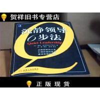 【二手旧书9成新】沉静领导6步法【】 /美)戴维・洛克(David Rock)著 机械工业出版社