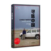 寻路中国 从乡村到工厂的自驾之旅 上海译文出版社