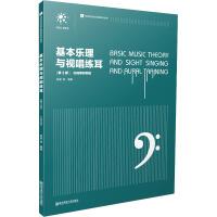 基本乐理与视唱练耳 第3版 南京师范大学出版社