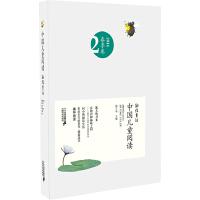 相信童话  中国儿童阅读(第二卷)