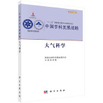 中国学科发展战略・大气科学