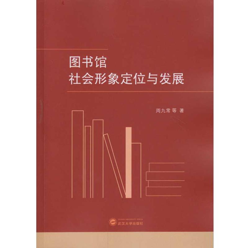 图书馆社会形象定位与发展