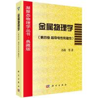 金属物理学(第四卷超导电性和磁性)