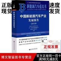 正版现货-中国新能源汽车产业发展报告2019