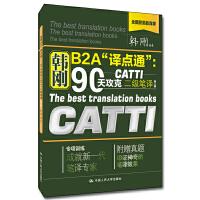 """韩刚B2A""""译点通"""":90天攻克CATTI二级笔译(第二版)团购电话:4001066666转6"""