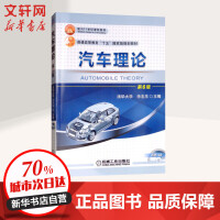 汽车理论 第6版 机械工业出版社