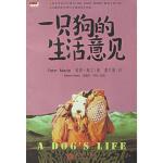 【旧书二手书9成新】 一只狗的生活意见