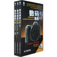 数码摄影手册(套装全三卷)