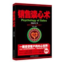 销售读心术 把话说到客户心里去 情商高顾客心理学 销售技巧书籍练口才市场营销学管理销售类服装房地产汽车保险消费者说话的
