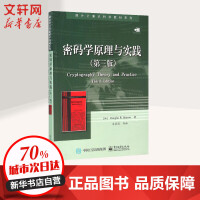 密码学原理与实践(第3版) (加)斯廷森(Douglas R.Stinson) 著;冯登国 等 译