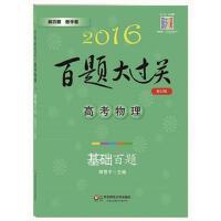 2016百题大过关.高考物理:基础百题(修订版)