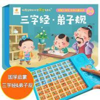 弟子规三字经幼儿园用书国学启蒙注音完整版0-3-6岁儿童点读机早教有声书带声音绘本儿歌挂图书籍婴儿宝宝跟读点读认知触摸