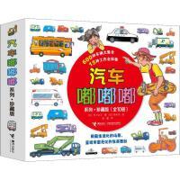 汽车嘟嘟嘟系列・珍藏版(10册) 接力出版社