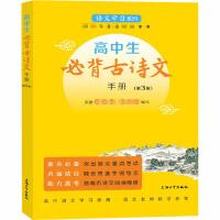 高中生必背古诗文手册(第3版) 上海大学出版社
