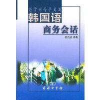 韩国语商务会话(附光盘1张)