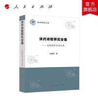 汉代诗歌研究论集――赵敏俐学术论文集(燕京学者文库)