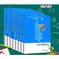数学奥林匹克小丛书 初中卷 奥数竞赛教程小蓝本1-8册初一二三数学辅导资料知识大全七八九年级因式分解技巧举一反三专项训