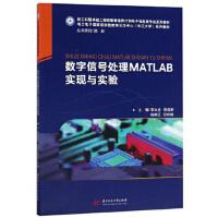 数字信号处理MATLAB实现与实验 9787568056342