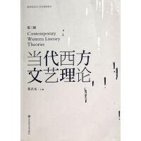 当代西方文艺理论(第三版)