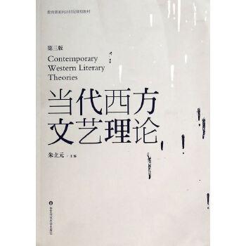 当代西方文艺理论(第三版)(pdf+txt+epub+azw3+mobi电子书在线阅读下载)