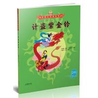 美猴王系列丛书:计盗紫金铃22
