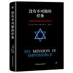 没有不可能的任务(以色列特种部队历次征战纪实,华为创始人任正非推崇的以色列精神)